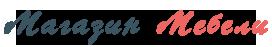 Магазин Мебели Наро-Фоминск и Городской округ Наро-Фоминск (Наро-Фоминский район)